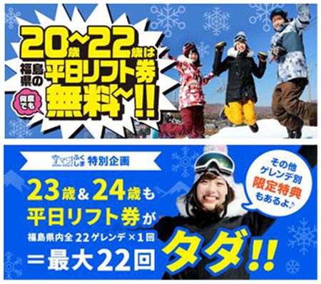 20~22歳は平日リフト券が無料!じゃらんリサーチセンターが福島県内22のゲレンデで『雪マジ!ふくしま』を12月2日より実施 ロゴ