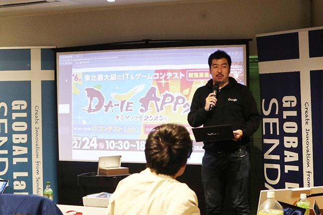 【連載企画/第2回】『DA・TE・APPS!2020』中間報告会を経て、遂にコンテスト出場チームが決定! メイン写真