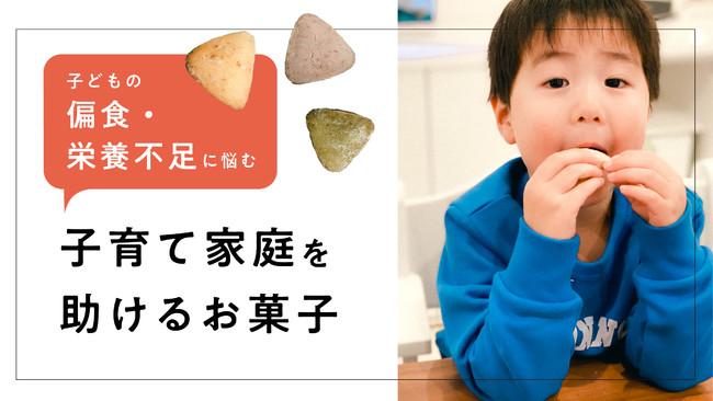 岩手・小島製菓が、偏食や栄養不足に悩む親子を助けるため「MUSUBit ...